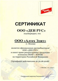 Сертификат DEHN+SOHNE